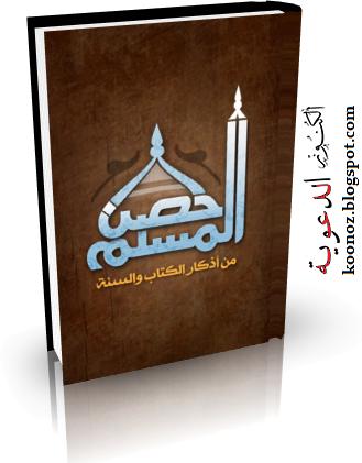 حصن المسلم من أذكار الكتاب والسنة - مقروء ومسموع - PDF و DOC و PPS و MP3
