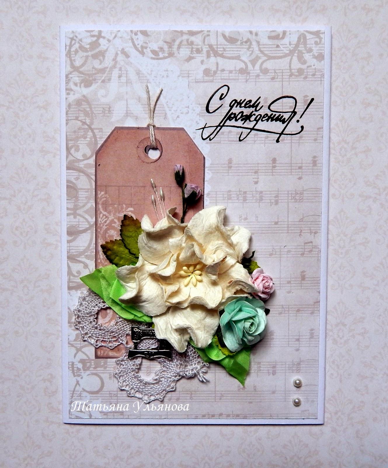 открытка для любительницы рукоделий - автор Татьяна Ульянова