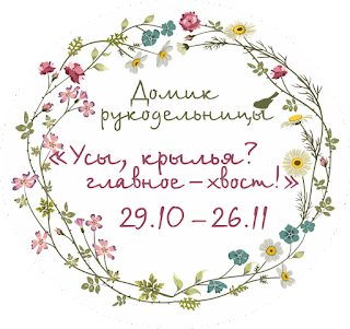 http://domikrukodelnicy.blogspot.ru/2015/10/53.html