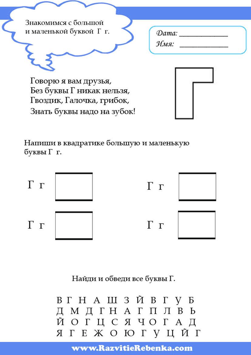 нечаева 1 класс буквы знакомство к