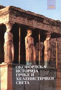 Oksfordska istorija Grcke i helenistickog sveta