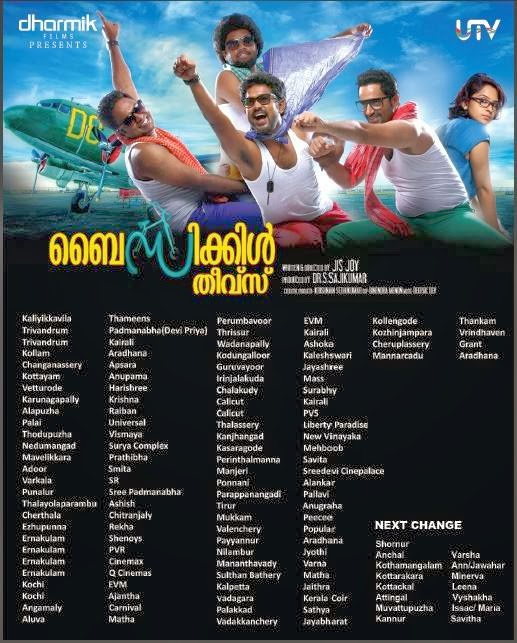 Malayalam-Movie-Bicycle-Thieves-Releasing-on-November-29th-Theater-List-Starring-Asif-Ali-Aparna-Gopinath-DIrected-by-Jis-Joy