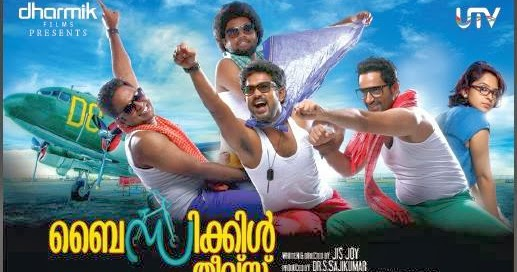 new malayalam movie bicycle thieves songs