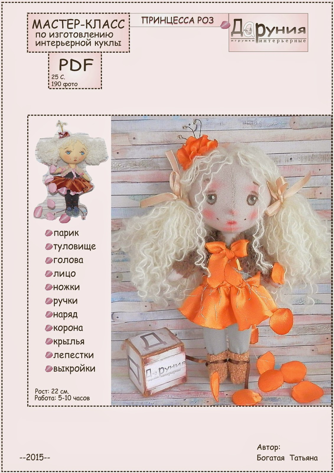 мастер-класс кукла