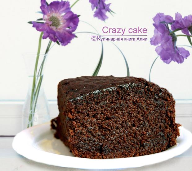 551 сумасшедший пирог crazy cake