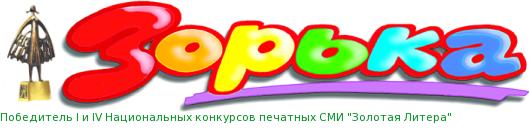 "Газета ""Зорька"""