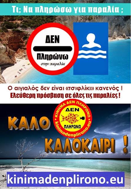 Ο Νόμος για ελεύθερες παραλίες