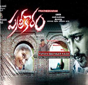 Pratheekaram Telugu Movie Album/CD Cover