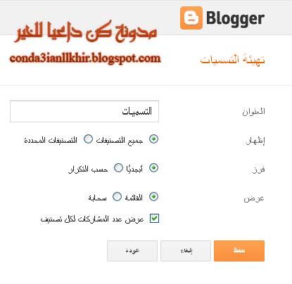 blogger-labels