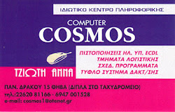COMPUTER COSMOS