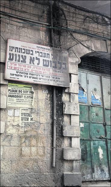 Placas regulam a vestimenta das mulheres em Beit Shemesh