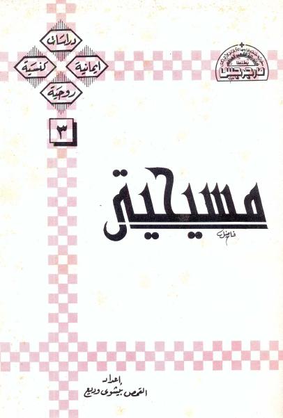 كتاب : مسيحيتي - اعداد القمص بيشوي وديع
