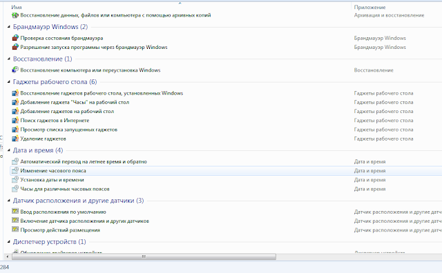 Секреты Windows 7! Управление настройками системы.