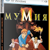 The Mummy: The Animated Series (PC)