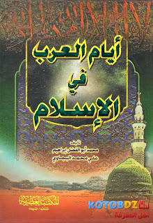 كتاب أيام العرب في الإسلام - علي محمد البجاوي