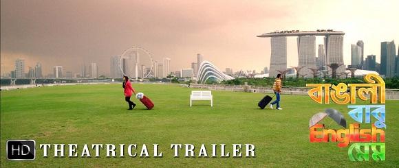 Bangali Babu English Mem (2014) Theatrical Trailer Watch Online
