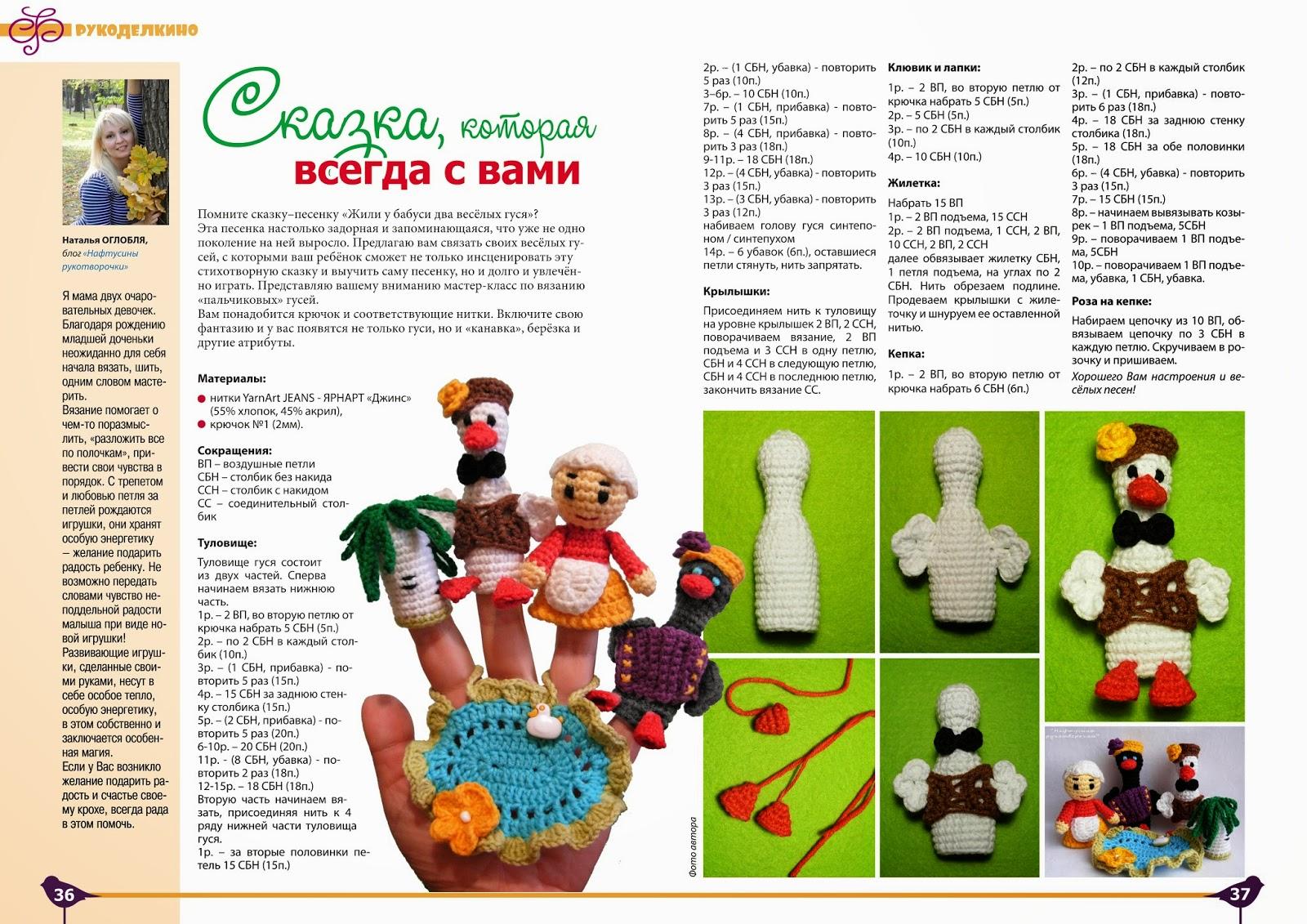 Схемы для пальчиковые игрушки крючком