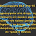 ELF: Τεχνολογία ελέγχου του ανθρώπινου εγκεφάλου