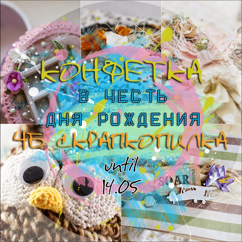 http://scrapkopilka.blogspot.com/2014/04/blog-post_22.html