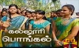 Kalloori Pongal Thanthi Tv Pongal Special Program Shows 14-01-2014