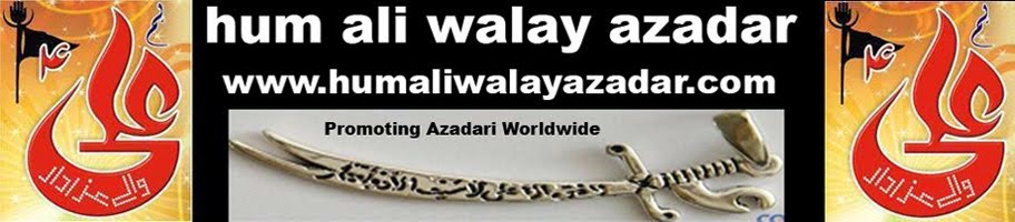HUM ALI WALAY AZADAR