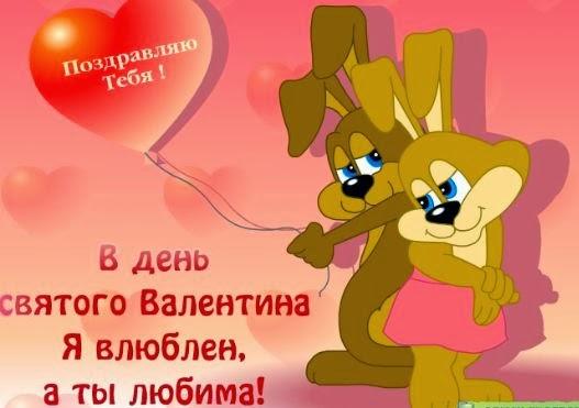 Прикольные поздравления с днём всех влюблённых