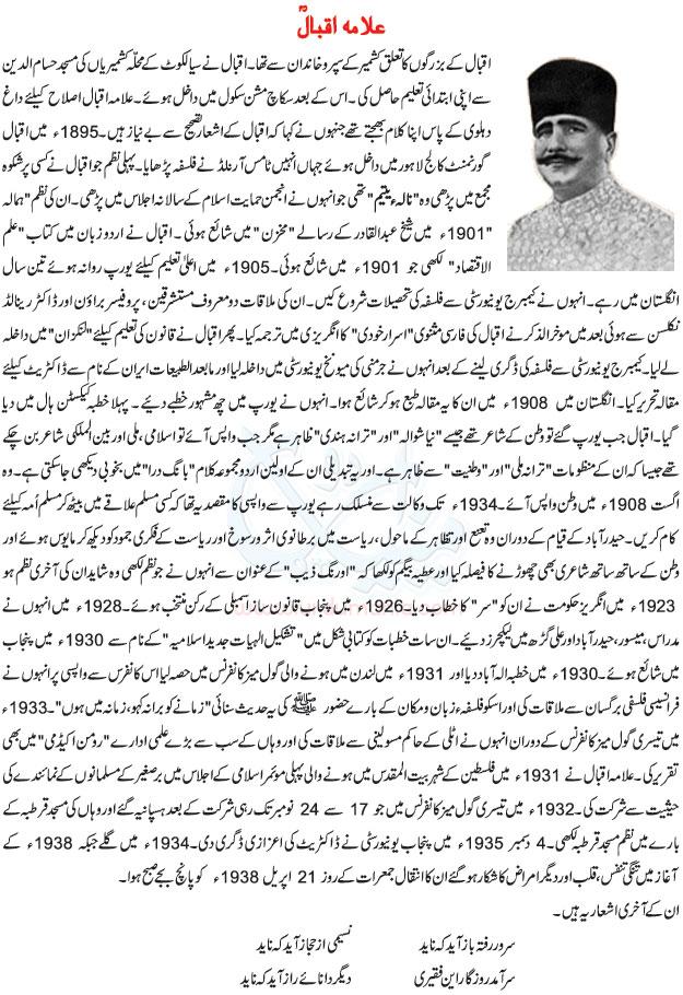 essay on politics of pakistan in urdu