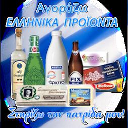 αγοράζω ελληνικά προϊόντα