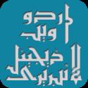 اردو ویب ڈیجیٹل لائبریری