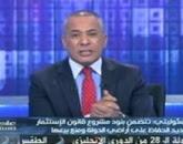 برنامج على مسئوليتى مع أحمد موسى حلقة الأربعاء 4-3-2015
