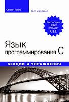 книга Стивена Прата «Язык программирования C(С11). Лекции и упражнения» (6-е издание) - читайте отдельное сообщение в моем блоге