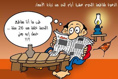 نكت مصرية مضحكة كاريكاتير مصرى مضحك 2013  76907975cz3