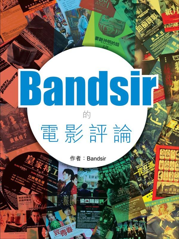 Bandsir的電影評論 ~電子書~