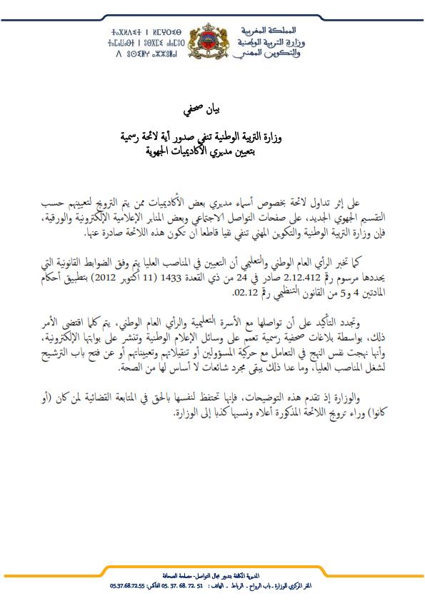 بيان صحفي: وزارة التربية الوطنية تنفي صدور أية لائحة رسمية بتعيين مديري الأكاديميات الجهوية