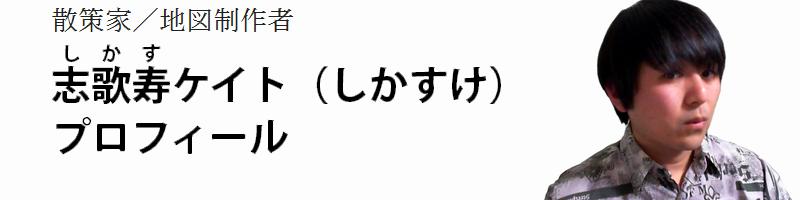散策家・志歌寿ケイト(しかすけいと)