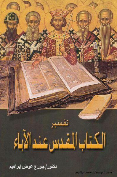 كتاب : تفسير الكتاب المقدس عند الاباء - دكتور جورج عوض ابراهيم