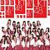 Lirik Lagu JKT48 - Boku No Sakura (Bunga Sakuraku)
