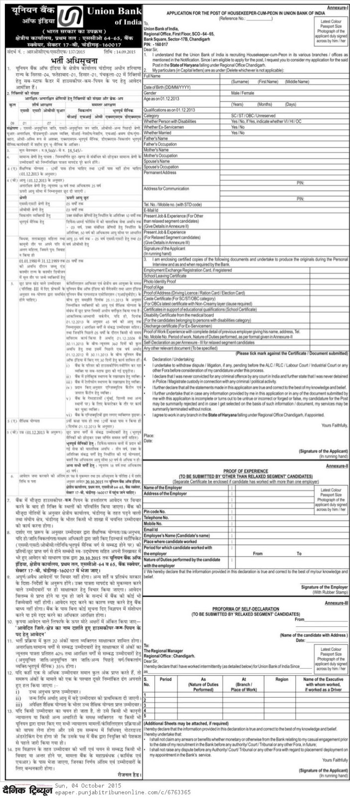 floor sco 64065 bank square sector 17 b chandigarh 160017 send one application for one post incomplete application will be rejected