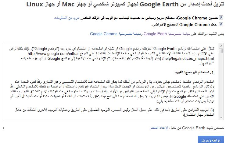 تحميل برنامج جوجل ايرث 2015 ط´ط±ط%2