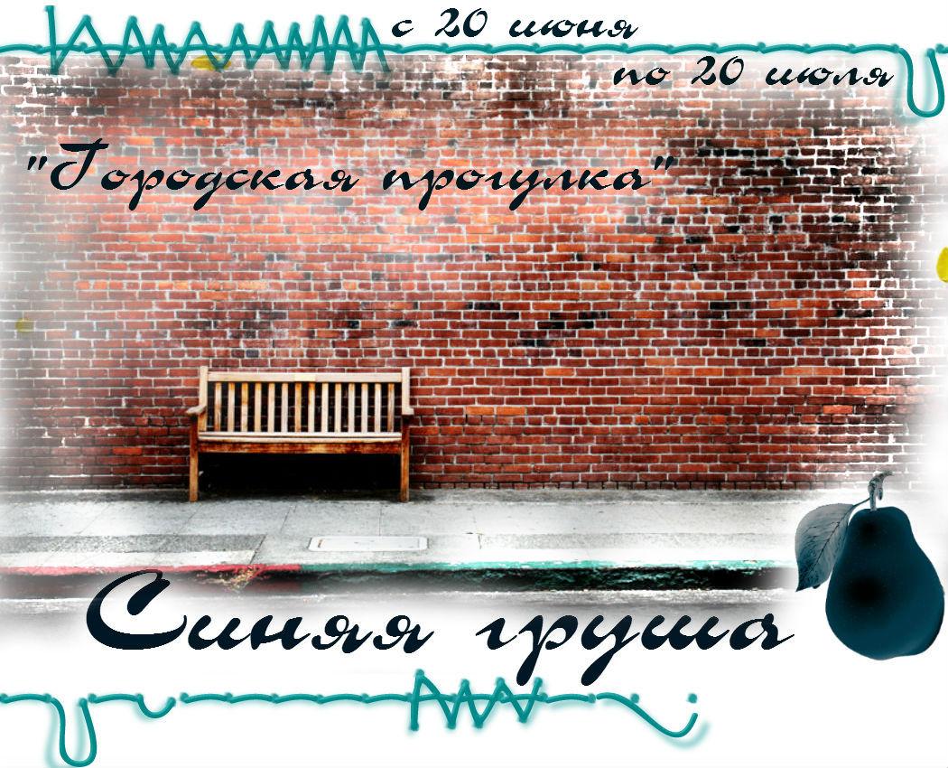 """Задание """"Городская прогулка"""""""