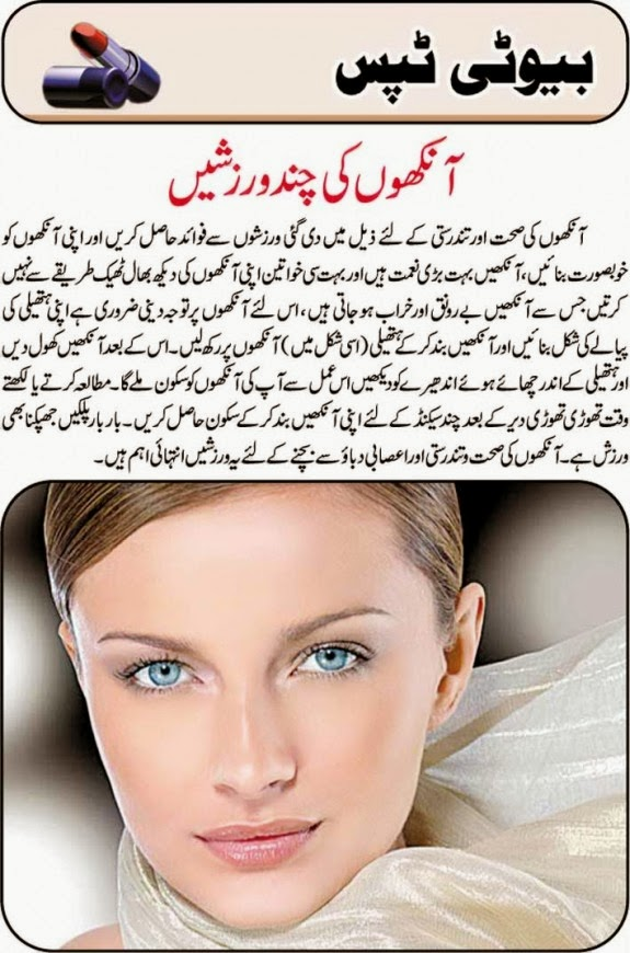 Beauty Tips Info: Eye Care Urdu