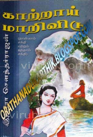 காற்றாய் மாறிவிடு -இந்திராசௌந்தரராஜன்(CRIME STORY) VB0001197+co