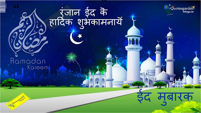 Ramzan eid mubarak greetings wishes pictures photoes wallpapers in hindi
