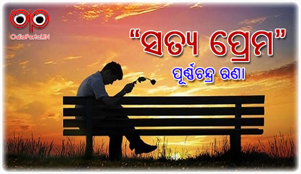Odia Poetry: Satya Prema (ସତ୍ୟ ପ୍ରେମ) By Purna Chandra Rana From Gatirout Patana (.PDF Available)