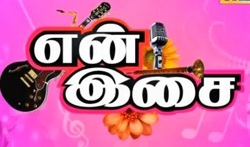 En Isai | Music Director Baskar Interview – Raj Tv Mattu Pongal Special Program Show 15-01-2014