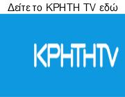 http://www.cretetv.gr/live-stream/