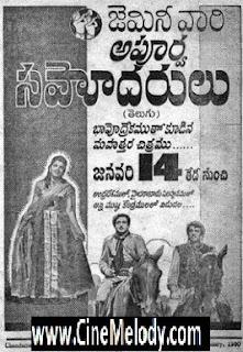 Apoorva Sahodarulu Telugu Mp3 Songs Free  Download -1955