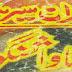 Nawashingu (Imran Series)