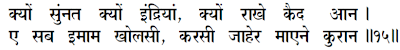 Sanandh by Mahamati Prannath - Verse 20-15