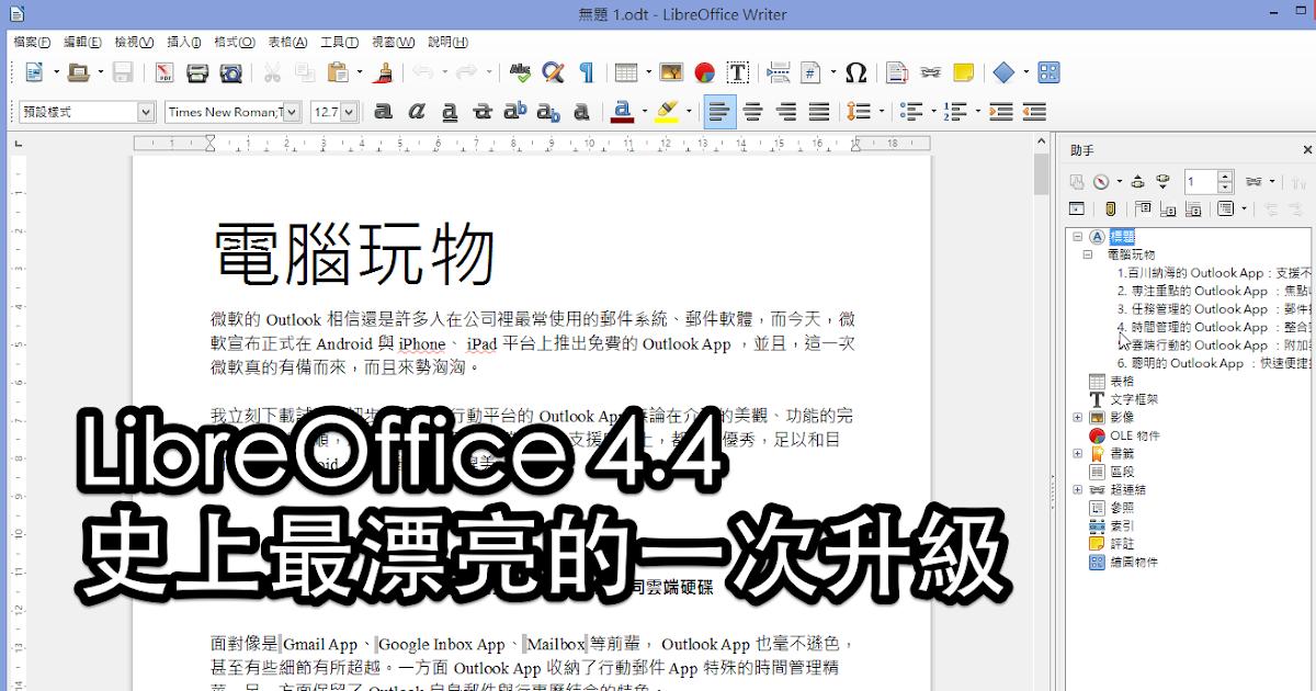 LibreOffice 4.4 值得再次下載,史上最漂亮的一次升級